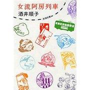 女流阿房列車(新潮文庫)(新潮社) [電子書籍]