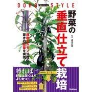 道法スタイル 野菜の垂直仕立て栽培(学研) [電子書籍]