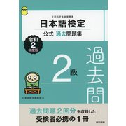 日本語検定公式過去問題集 2級 令和2年度版(東京書籍) [電子書籍]