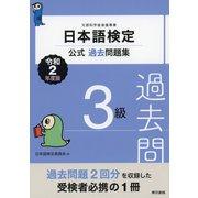 日本語検定公式過去問題集 3級 令和2年度版(東京書籍) [電子書籍]