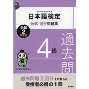 日本語検定公式過去問題集 4級 令和2年度版(東京書籍) [電子書籍]