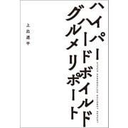 ハイパーハードボイルドグルメリポート(朝日新聞出版) [電子書籍]