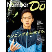 Number Do(ナンバー・ドゥ) ランニングを科学する。(Sports Graphic Number PLUS(スポーツ・グラフィック ナンバー プラス))(文藝春秋) [電子書籍]