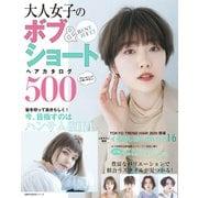 BEST HIT! 大人女子のボブ&ショートヘアカタログ500(主婦の友社) [電子書籍]