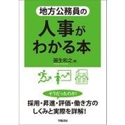 地方公務員の人事がわかる本(学陽書房) [電子書籍]