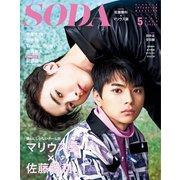 SODA 2020年5月号(ぴあ) [電子書籍]