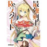 最強剣士のRe:スタート 2 美少女エルフに転生した剣聖は治癒術師をめざします(オーバーラップ) [電子書籍]