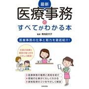 最新 医療事務のすべてがわかる本(日本文芸社) [電子書籍]
