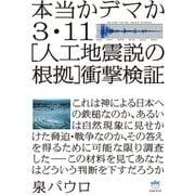 本当かデマか 3・11(人工地震説の根拠)衝撃検証(超☆はらはら)(ヒカルランド) [電子書籍]