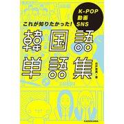 K-POP 動画 SNS これが知りたかった!韓国語単語集(KADOKAWA) [電子書籍]
