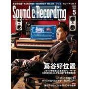 サウンド&レコーディング・マガジン 2020年5月号(リットーミュージック) [電子書籍]