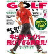 ゴルフダイジェスト 2020年5月号(ゴルフダイジェスト社) [電子書籍]