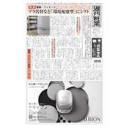 週刊粧業 第3200号(週刊粧業) [電子書籍]