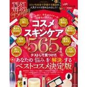 晋遊舎ムック TEST the BEST Beauty 2020(晋遊舎) [電子書籍]