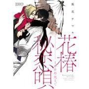 花椿秘恋唄~100年先まで【コミックス版】(アイプロダクション) [電子書籍]