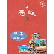 島旅 06 壱岐 【見本】(ダイヤモンド社) [電子書籍]