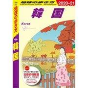 地球の歩き方 D37 韓国 2020-2021(ダイヤモンド社) [電子書籍]
