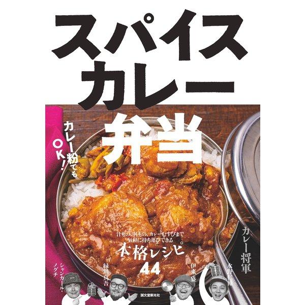 スパイスカレー弁当(誠文堂新光社) [電子書籍]