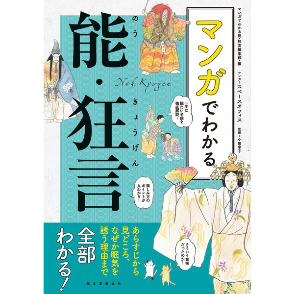 マンガでわかる能・狂言(誠文堂新光社) [電子書籍]