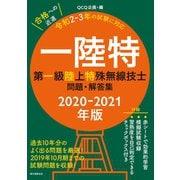 第一級陸上特殊無線技士問題・解答集 2020-2021年版(誠文堂新光社) [電子書籍]