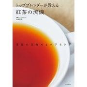 トップブレンダーが教える紅茶の流儀(誠文堂新光社) [電子書籍]