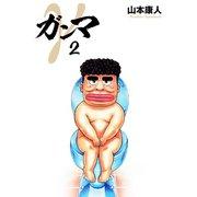 ガンマ 2(ゴマブックス) [電子書籍]
