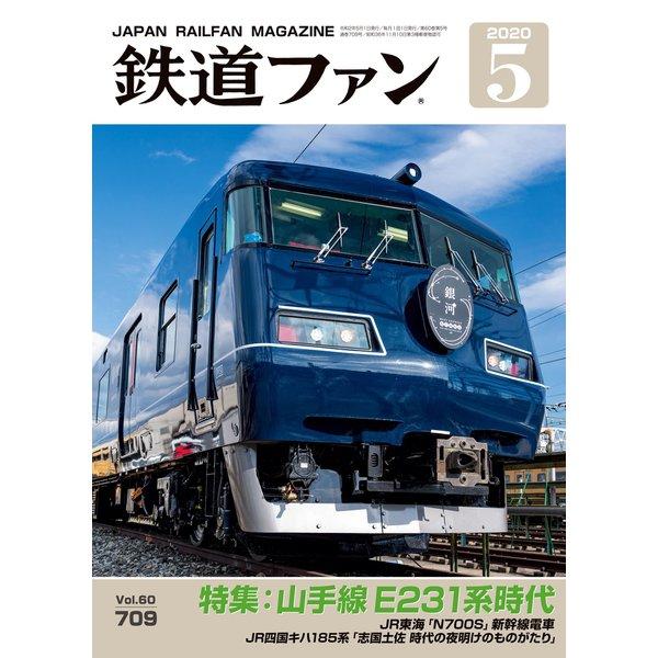 鉄道ファン2020年5月号(交友社) [電子書籍]
