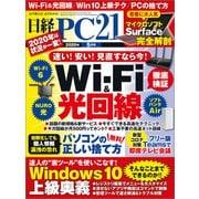 日経PC21(ピーシーニジュウイチ) 2020年5月号(日経BP社) [電子書籍]