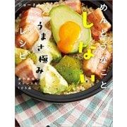 めんどうなことしないうまさ極みレシピ 激烈美味しいストレスなし103品(KADOKAWA) [電子書籍]