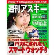 週刊アスキーNo.1275(2020年3月24日発行)(角川アスキー総合研究所) [電子書籍]
