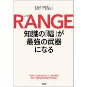 RANGE(レンジ) 知識の「幅」が最強の武器になる(日経BP社) [電子書籍]