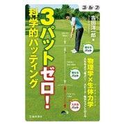 ゴルフ 3パットゼロ! 科学的パッティング(池田書店)(PHP研究所) [電子書籍]