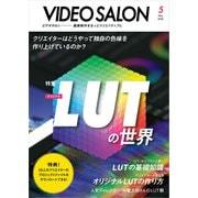 ビデオSALON 2020年5月号(玄光社) [電子書籍]