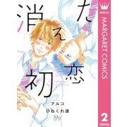 消えた初恋 2(集英社) [電子書籍]