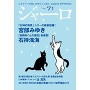 ジャーロ No. 71(光文社) [電子書籍]