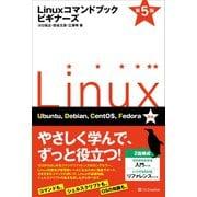 Linuxコマンドブック ビギナーズ 第5版(SBクリエイティブ) [電子書籍]