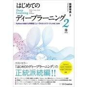 はじめてのディープラーニング2(SBクリエイティブ) [電子書籍]