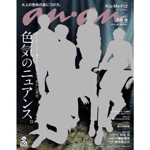 anan (アンアン) 2020年 4月1日号 No.2194 (色気のニュアンス。)(マガジンハウス) [電子書籍]