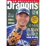 月刊 Dragons ドラゴンズ 2020年4月号(中日新聞社) [電子書籍]