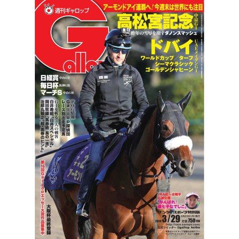 週刊Gallop(ギャロップ) 2020年3月29日号(サンケイスポーツ) [電子書籍]