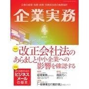 企業実務 2020年4月号(日本実業出版社) [電子書籍]