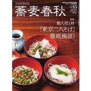 蕎麦春秋 vol.53(リベラルタイム出版社) [電子書籍]