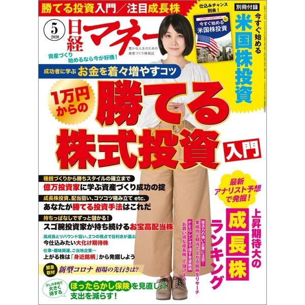 日経マネー 2020年5月号(日経BP社) [電子書籍]