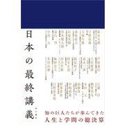 日本の最終講義(KADOKAWA) [電子書籍]