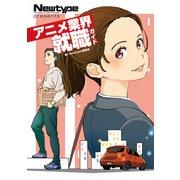Newtype Presents アニメ業界就職ガイド(KADOKAWA) [電子書籍]