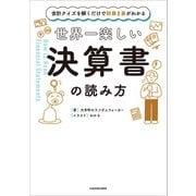 会計クイズを解くだけで財務3表がわかる 世界一楽しい決算書の読み方(KADOKAWA) [電子書籍]