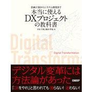 企画立案からシステム開発まで 本当に使えるDXプロジェクトの教科書(日経BP社) [電子書籍]