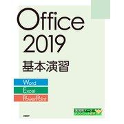 Office 2019基本演習(Word/Excel/PowerPoint)(日経BP社) [電子書籍]