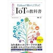 Pythonで動かして学ぶ!あたらしいIoTの教科書(翔泳社) [電子書籍]