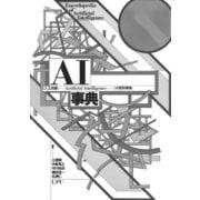 AI事典 初版復刻版(近代科学社) [電子書籍]